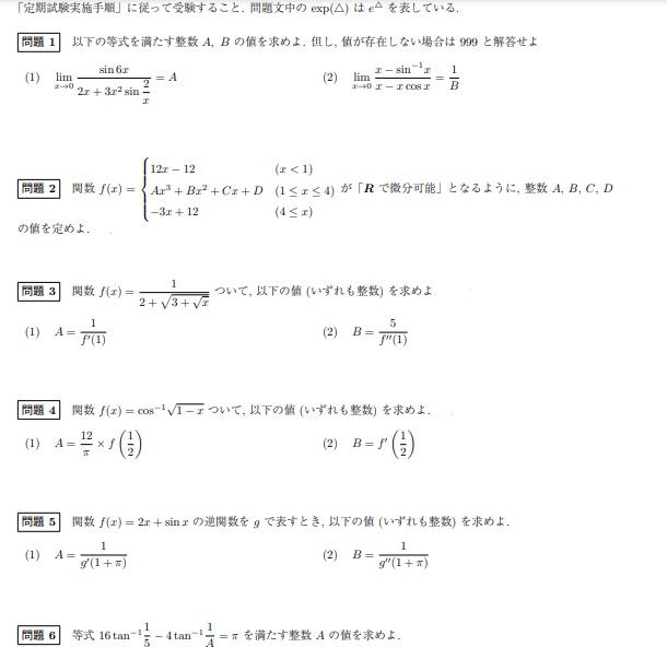 微分・積分の問題についてです。 練習問題の答えがわからないので、一問でもわかる方教えてください。 お願いします。