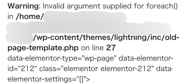 WordPressのElementorについての質問です。 Elementorでサイトを作っていたのですが、不要な固定ページ・投稿を消したところ添付した画像の通りエラー文が表示され、それまで表示されていたサイトの装飾が表示されなくなりました。 Elementor上の編集ページでは問題なく表示されるのですがダッシュボードに戻るとエラー文が出ます。 特にCSSやPHPのコードを直接触ったわけではないのですが消してはいけない投稿や固定ページがあるのでしょうか? わかる方がいましたら教えて頂けたら幸いです。 補足) 導入テーマはlightningでFortのデザインスキンをベースに作っています。