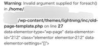 WordPressのElementorについての質問です。 Elementorでサイトを作っていたのですが、不要な固定ページ・投稿を消したところ添付した画像の通りエラー文が表示され、それまで表示されていたサイトの装飾が表示されなくなりました。  Elementor上の編集ページでは問題なく表示されるのですがダッシュボードに戻るとエラー文が出ます。  特にCSSやPHPのコードを直接触...