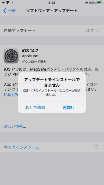 iOS14.7 インストール出来ない iPhone6s plus、SIM無し運用中です。現状iOS14.6 写真の通りエラー出ます。 再起動、ダウンロードのやり直し、再試行、3回ほどやりましたがダメです。 パソコンに繋げばなんとかなるんですかね? 出来たらiPhoneで完結したいのですが。