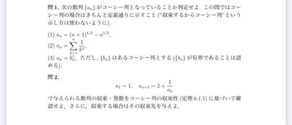 この問題教えてください。大至急お願いします。大学数学です。紙などにかい書いてくれると嬉しいです。
