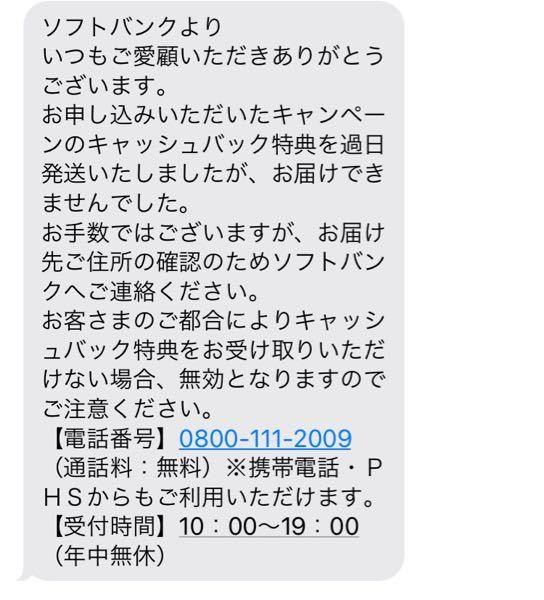 質問失礼します。 ソフトバンク光の冬のキャッシュバックキャンペーンの特典発送ができなかったという旨のメールが届いたのですが、下記の電話番号にかけたところキーパーッドで質問内容を選択するものでした。 し