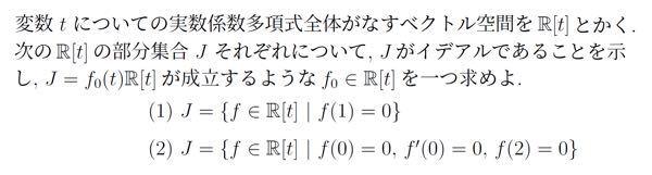 線形代数 イデアルに関する問題です。 教えてください!