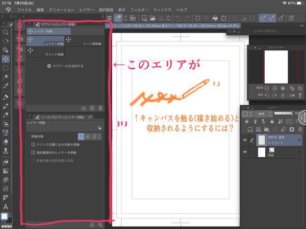 clipstudio(iPad版)の使い方で質問です。 クリップスタジオ初心者なので名称など分からずうまく伝えられるか分かりませんがお付き合いくださる方がいらっしゃいましたらお願いします。 ツールの設定(ペンの種類や太さ)のブロックを開いたままキャンバスにペンで描き始めると、設定の画面が自動で左側にサッと縮小してキャンバスが広く使えるようにする設定方法を教えてください。 以前はそのような設定になっていたのですが、おそらく何か触ってしまって、戻し方が分からず不便しています。 説明が難しく申し訳ないです。説明画像を添付しましたので伝わった方がいらっしゃいましたらお願いいたします。