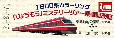 東武鉄道では、特急列車のリバイバルカラー第二弾として、200型りょうもう号2編成(205編成、209編成)を1800系色に塗装し、8月7日(土)より運行させるとのことです。 https://ww...