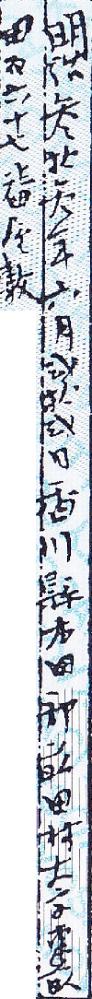崩し字、行書体、草書体、古文書解析に詳しい方お願いします。 画像は、古い戸籍謄本の一部です。 (右クリックから別タブで開くと大きな画像が見れます) 私は、資料や推測から、「明治参拾参年六月弐拾弐日香川縣木田郡前田村大字東前田百六十七番屋敷」と解しました。 しかし、私は専門家ではなく、今一つこの結果に自信が持てません。 崩し字を解読するのに長けた方、お力を貸していただけないでしょうか。 ※なお、木田郡前田村大字東前田は、市町村合併を経て現在は高松市前田東町となっているようです。