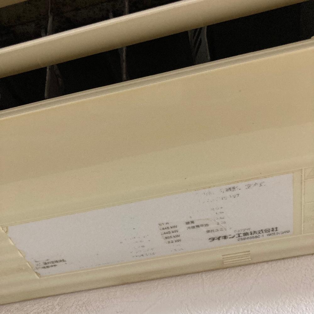 画質が悪く印字が薄く申し訳ないのですが、このエアコンが何年製のものかわかる方はいらっしゃいますか? 最近引っ越しまして、備え付きのエアコンなのですが黄ばんでおり、印字も薄く、内部から実家のカビたエアコンのような匂いがしており、このまま使い続けたら電気代がばかにならないんじゃないかと不安です。
