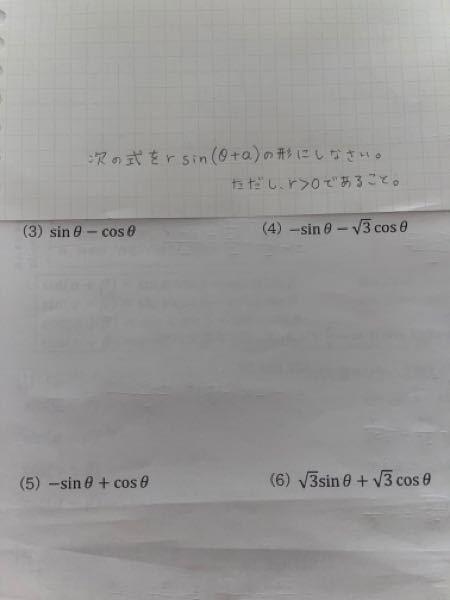 三角関数の合成の問題です。 符号がマイナスの場合の式はどうなりますか? 出来るだけ分かりやすく教えてもらえるとありがたいですm(._.)m
