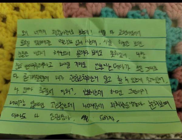 韓国語です。 どなたか日本語に翻訳していただけませんか?