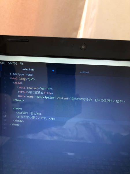最近webデザインの勉強を始めました。 webデザイン入門講座という本に書いてあるコードをとりあえず打ち込んでみたのですがタイトル以外うまく表示されません。 タグの書き間違えなのかなと何度も見返しましたが原因が見つからない状態です。 どなたか原因がわかる方はおられますか? テキストエディタはatom webはmicrosoft edge