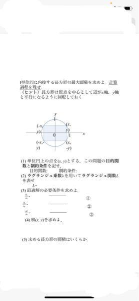 数学問題…この問題だけがやはり分かりません 今まで部分的な質問をしていたので問題を載せます 解答お願い致します。