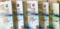 魔道祖師についてなんですが、中国では1巻で絶版されたって本当ですか? ネット小説が始まりだったと思うのですが、ネット小説には続きがあがっていたけど、書籍化は検閲に引っかかったみたいな感じですか? 画像検索したところ出てきたものは一体? できるだけ詳しく教えてください!