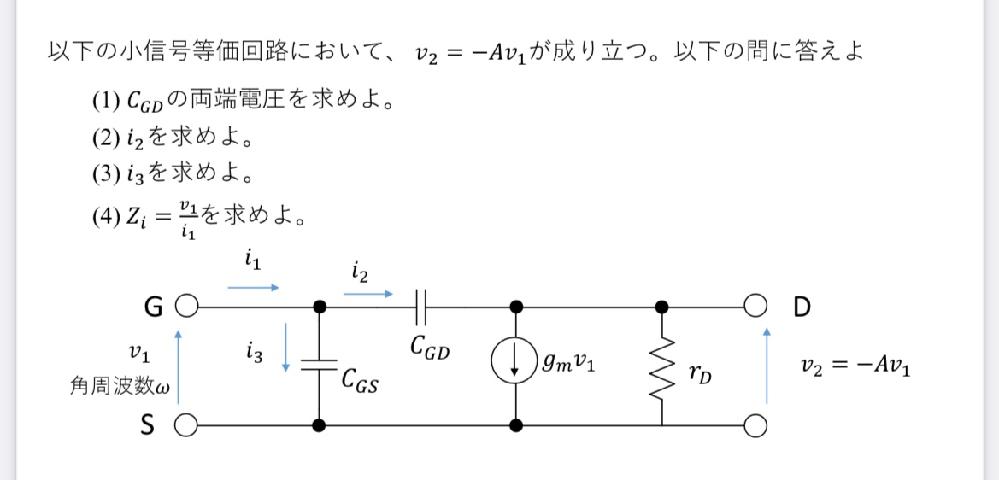 大学生です。 電子回路の問題です。 この問題の解き方がわかりません。