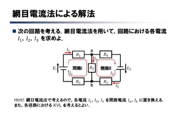 電気回路の問題で写真の問題がわからないので教えて欲しいです。