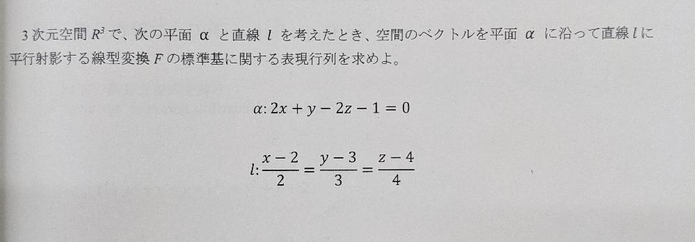 線形代数の問題なのですが、どなたか解説いただきたいです。 問題文の意味もあまり理解できていないのですが、α平面上にある(x,y,z)に表現行列Aをかけた(x',y',z')が直線l上にくる。そん...