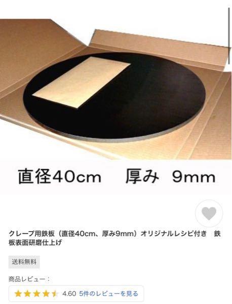 このような、直径40cm、厚み9mmのクレープ用の丸型鉄板は家庭用のコンロで使えますか、、、?