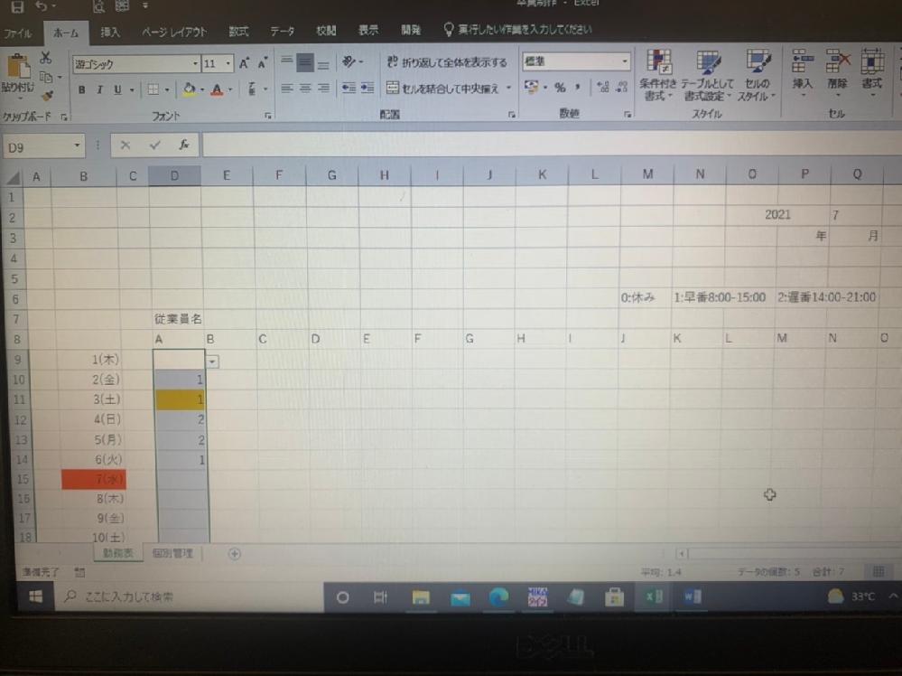 勤務表を作ってます。 従業員名がアルファベットです。 5連勤が禁止なので、1:の早番でも2:の遅番でも、5連勤のシフトを作ろうとしたら、セルの色が変わってわかるように条件付き書式の設定をしたいのですが、どれだけ試してもできません… 実際のセルの名前で条件付き書式に入れる関数を教えて下さい。