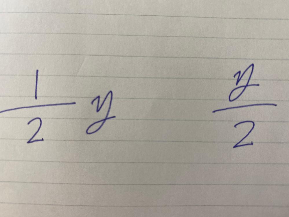 数学で答えを書くとき、 もし答えが2分の1 y だった場合は 2分のy と書かないといけませんか?