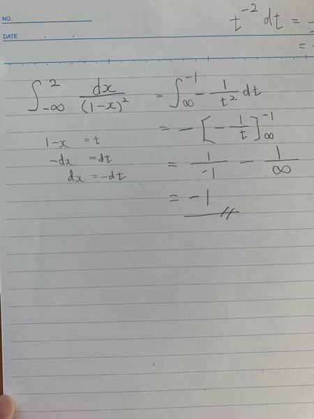 この積分の答えばバツで、正解は積分できないらしいのですが、どうしてなのかよく分かりません。どなたか解説していただけないでしょうか?