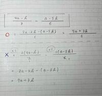 数学の問題なのですがなぜ分数の分母を残すか残さないかの判断が分からないです。