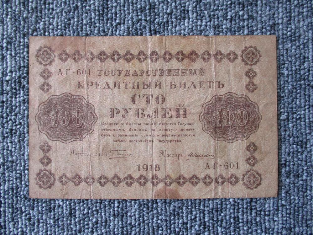 この紙幣を発行した国はどこ? 単位と価値は?
