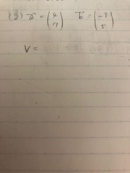 画像のベクトルから貼られた平行四辺形の面積vを求めよ。という問題を教えてください