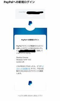 これは詐欺メールでしょうか?? メールは Desk@teamworkdesk.comというところから来ています。  PayPal