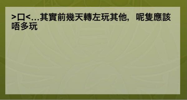 中国語の解読お願いします。 某パズルゲームにて、フレンドさんとモンスターを交換して、自分がお礼を言った後、相手から送られてきた文章です