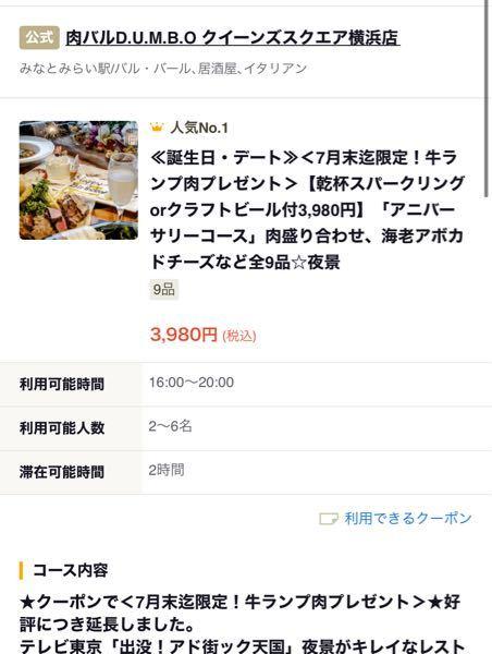 このコース料理を二人で食べに行こうと思うんですが1人、3980円でしょうか?それとも二人合わせてですか?