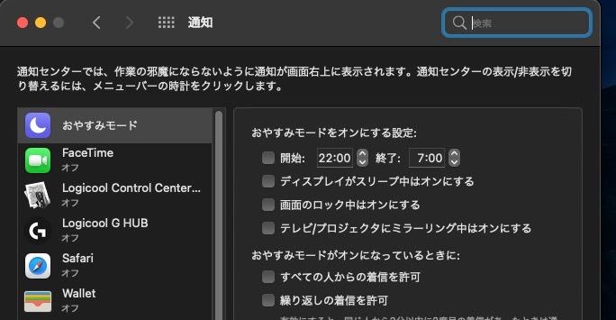 MacにロジクールのLogicool Control Center というソフトを入れた後、アンインストールしたのですが、なぜか設定の通知の欄から消えていません。 これをなくすにはどうしたらいい...