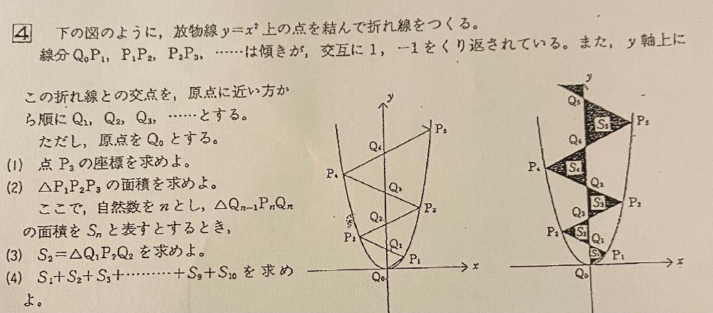 中3の二次関数と面積の問題です。 自分で解いたら、 (1)は(3、9) (2)15 (3)は分かりませんでした。 (4)は大丈夫ですので、できれば(1)、(2)、(3)の解説お願いします。