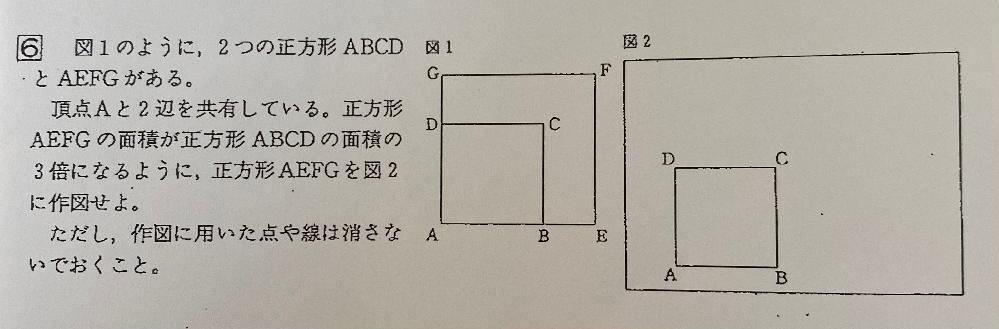 中3の作図の問題です。似たような問題を解いたことないのでどのように作図すればいいか分かりません。どなたか解説お願いします。