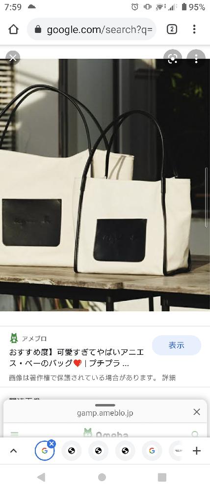 この画像のアニエスベーに似た感じで、さらに王冠マークが大きく真ん中についたパイピングバッグはどこのブランドですか? 見かけました。