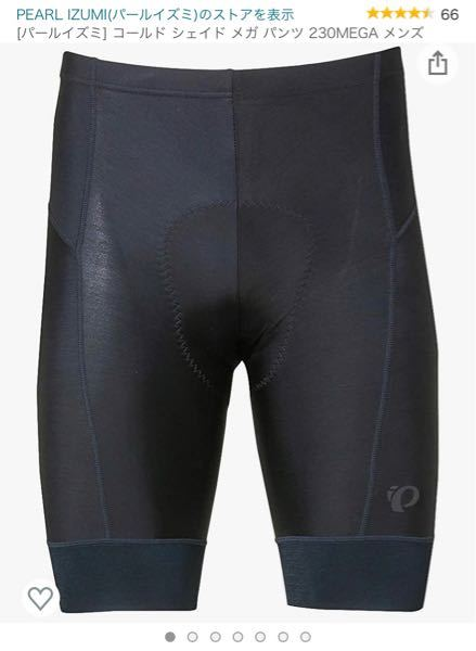 サイクリング用のズボンをプレゼントしようと考えているのですが、これはパンツですか?ボトムスですか? 無知ですみませんが教えて下さい