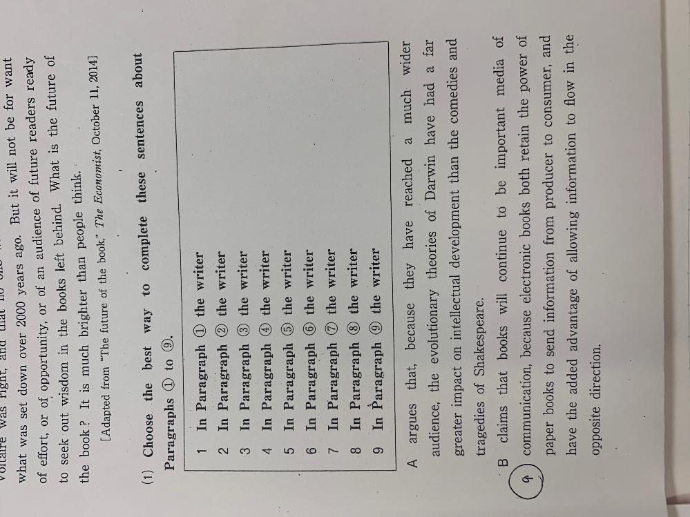 早稲田の英語長文の問題で、11つほどのセンテンスの中から各パラグラフに合うセンテンスを選ぶ問題は(写真のような) 文章を読む前に11つのセンテンスを全て読むべきですか? 1パラグラフごとに読みながらどれが当てはまっているか考えるべきですか? 長文を全部読み終わってから取り組むべきですか? とにかく時間が足りないので、1番早い方法が知りたいです。
