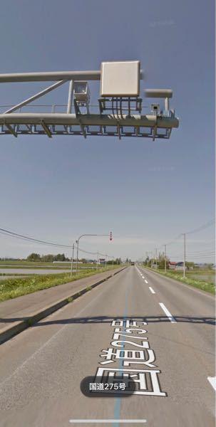 国道275号線を北上する途中、住所は北海道雨竜郡雨竜町フシコウリウ付近にある設置式オービスについてです。 先日、このオービスの真下を速度60キロで走行した際、真下に差し掛かった瞬間ふとオービスのカメラを見た ら、白くフラッシュが焚かれました。 この地点は速度標識がなかったので制限速度60キロのはずです。 このオービスを調べたところHシステムオービスで、赤く光るものだと言うことが分かりました。 昼間だったので太陽が当たったのかもしれませんし、 赤色ではなかったので心配はないだろうと思いますが、心配です。 ここのオービスはどのようなシステムでどのように光るのか詳しい方お願いします。