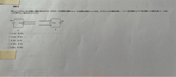 物理の問題です! 解答は A:24J B:24Jです! 解き方が分かりません。よろしくお願いします(>_<)