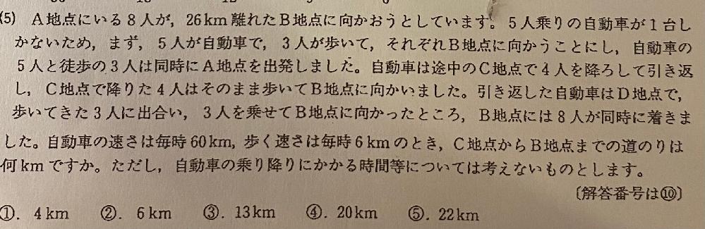 中3の時間と距離の問題です。 図に表して解いてみたのですが、解けませんでした。どなたか分かりやすい解説お願いします。
