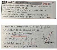 至急! 数B ベクトル 解答で、赤線を引いたところが分かりません。 どのような意味の式でしょうか?なぜ単位ベクトルをたしているのですか?