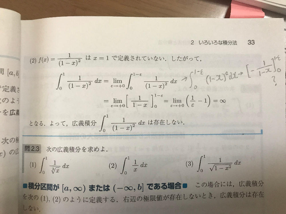 広義積分の問題なんですけど、(1-x)^-2を積分した時に、どうして-(1/1-x)とならずに、(1/1-x)となるのでしょうか? 初歩的な質問で申し訳ないですが、どなたかご教授の程よろしくお願いします。