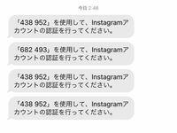 Instagramの不正ログインについて 深夜2:46〜3:14にかけて、インスタの認証コードが送られてきました。  4個中3個は同じコードです。  これは誰かが不正ログインを試みたがパスワードが分からず、パスワードを忘れた みたいなとこ押して送ってきたんですかね?  ちなみに、SMSで届いてるので電話番号経由で送られてきてますよね?