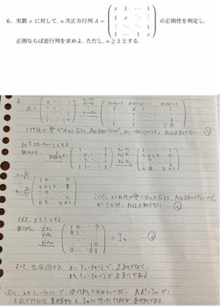 大学数学、線形代数の問題です。 この問題について、単位行列までは変形できたのですが、逆行列がどうしても出せません。 どなたか、教えてください。 回答よろしくお願いします。