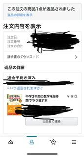 Amazonで返品をしたいのですが 返金処理がされていて返品が 完了してしまってる事になっています。 請求書をダウンロードしてコピーして 送り返せばいいのでしょうか?
