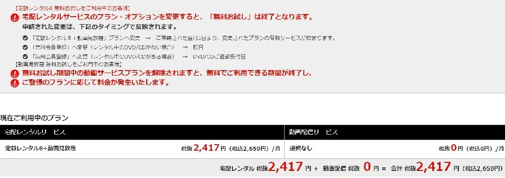 TSUTAYA 1ヶ月無料でしょうか Tsutayaでレンタルしようと思ったら1ヶ月無料期間があったので申込みました(のつもりです)。 が本当に無料で登録できているか不安です。 何度かメールアドレスやパスワード入力などのページが変わり その度に、何をやっていたか、よくわからなくなったのですが、 現在「マイページ」で登録状況を見ると ・現在加入中の宅配プラン: 定額レンタル8+動画見放題 旧作DVD借り放題 (無料期間 最大2021年08月21日まで) そして、宅配プランの設定のページは画像の様になっています。 ・現在加入中の配信プラン: 無料期間:2021年08月21日 となっています。 [質問1] これは配信プランだけが無料で、宅配プランは無料になっていない ということでしょうか また、宅配DVDを2枚申込みましたが(のつもりです)、 「マイページ」のどこにも反映されておらず ・現在のレンタル状況:利用なし となっています。 [質問2] これは申込みがされていないということでしょうか [質問3] 宅配プランが有料の場合、キャンセルすることは出来ますか TSUTAYAを利用したことがなく、 よくわかっていません、よろしくお願いいたします。 よろしくお願いいたします。