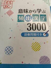 学校で使ってるこの漢字ワーク完璧にしたら漢検準2級取れますか?