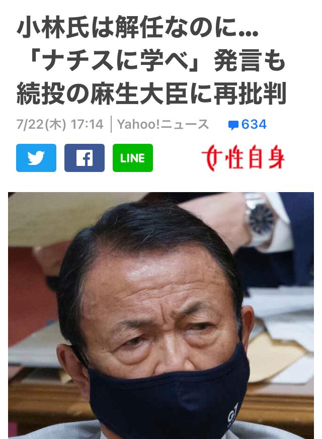 さすがの麻生太郎さんも、今度ばかりはまずいな、とお感じでしょうか?
