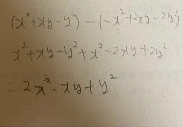 答えが2x²−xy+y²になるんですけど、 これって2x²+y²−xyに入れ換えないんですか? 二乗するやつが先じゃないんですか?