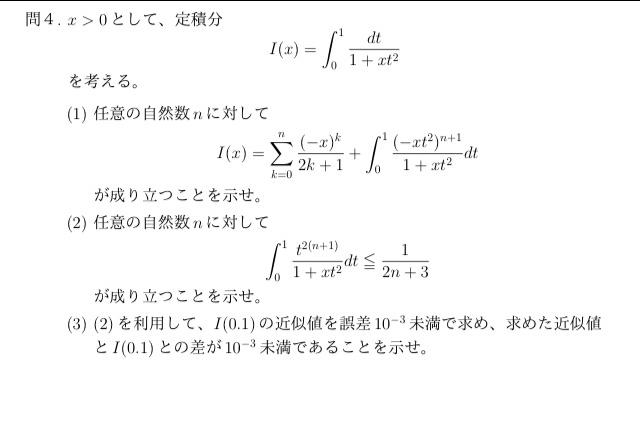 大学数学について解説お願い致します。この画像の証明を解いて頂けないでしょうか。申し訳ございませんが回答して頂けると幸いです。