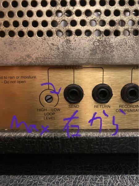 マーシャルJCM900についてです。 背面のループレベルについてですが、MAX右にまわし切った状態はHighとlowのどちらですか? (写真のメモは気にしないでください。)