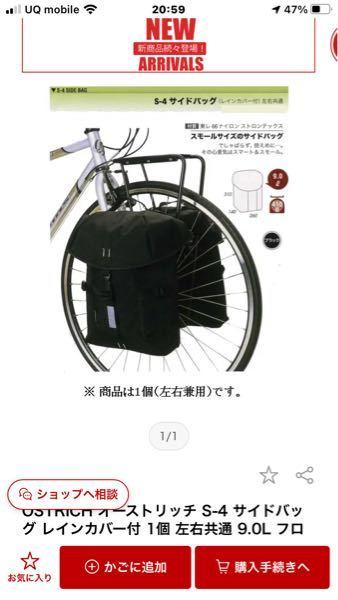 自転車 ジャイアントエスケープRドロップ フロントキャリア左右バッグ を検討中です。 設置可能なキャリアとバッグを教えて下さい。 ミノウラ MT 4000SFキャリア と写真のバッグは設置可能でしょうか? あるいは他のもの わかる方よろしくお願いします。